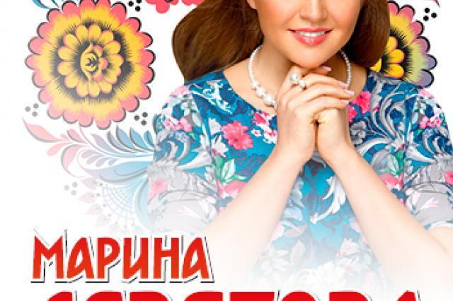 «Дороги счастья»  Марины Девятовой