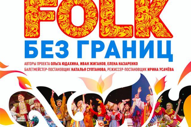 Гала–концерт IV Московского городского открытого детско-юношеского фольклорного фестиваля «FOLK БЕЗ ГРАНИЦ»