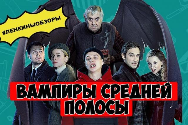 Лена Арутюнова похвалила наших вампиров
