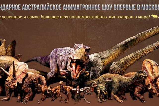 «Прогулки с динозаврами» - впервые в Москве!