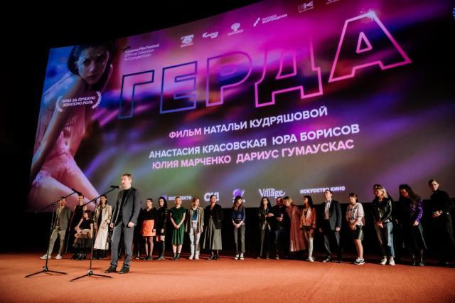 Премьера фильма Натальи Кудряшовой «Герда» в кинотеатре «Октябрь»