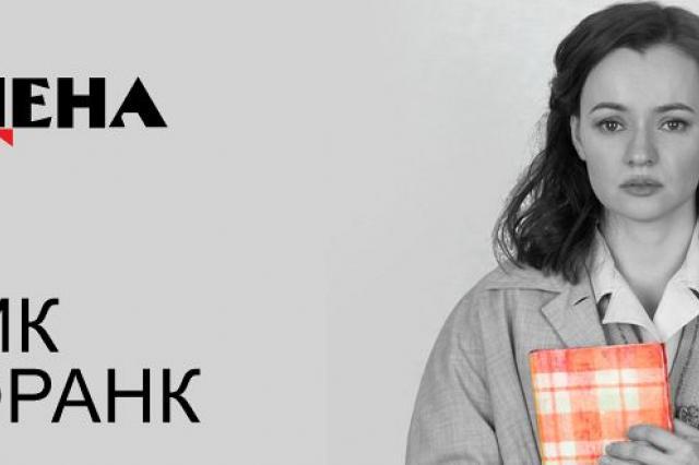 «Дневник Анны Франк» на Симоновской сцене Вахтанговского театра