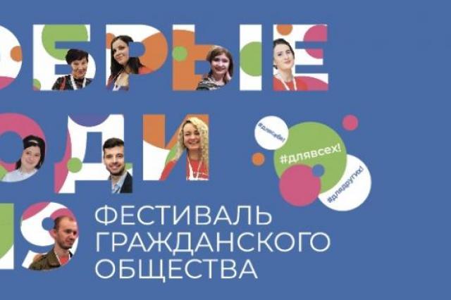 Фестиваль «Добрые люди»: Для себя! Для других! Для всех!