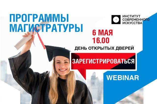 ИСИ приглашает на День открытых дверей онлайн по направлению «Магистратура»