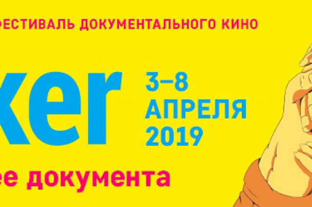 5-й Международный фестиваль документального кино ДОКер