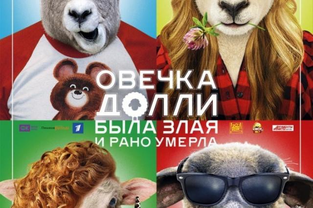 Комедию режиссера Алексея Пиманова «Овечка Долли была злая и рано умерла» покажут в Республике Тыва
