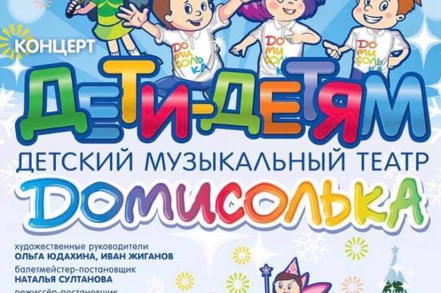 «Домисолька» в  Московском Международном Доме Музыки
