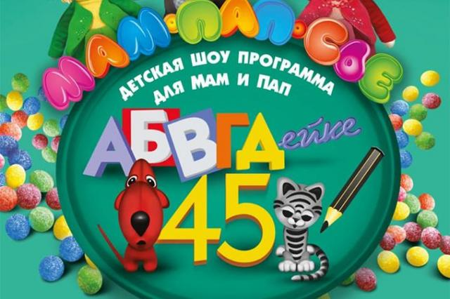 «Домисолька» и звёзды эстрады, театра, кино в шоу-программе, посвящённой 45-летию легендарной «АБВГДейки»