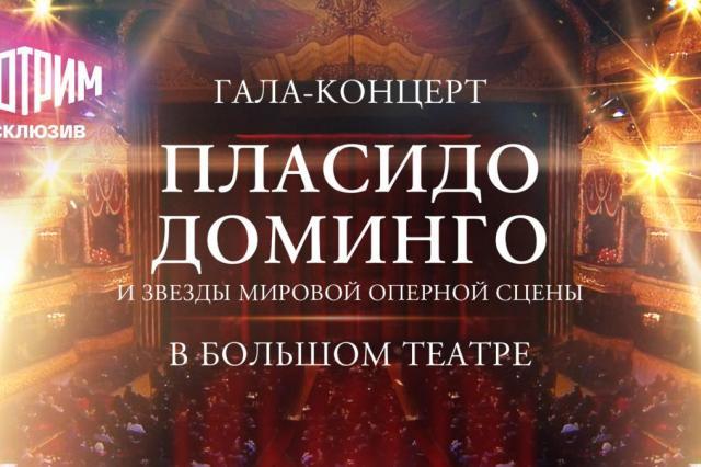 Эксклюзив: гала-концерт «Пласидо Доминго и звезды мировой оперной сцены в Большом театре»