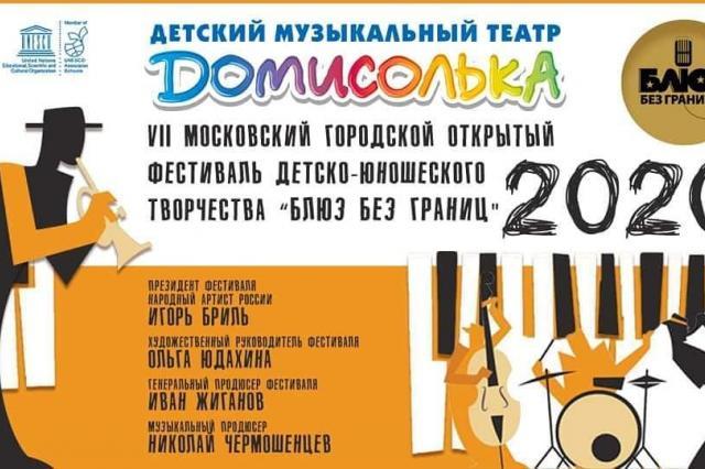 Завершается приём заявок на фестиваль «Блюз без границ»