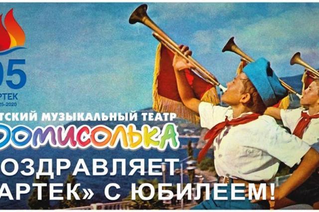 «Домисолька» представила песню «Роза АРТЕКа», приуроченную к 95-летию Международного детского лагеря «Артек»