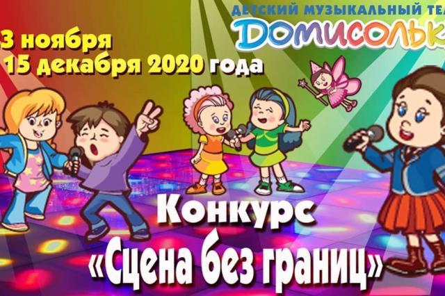 """Детский музыкальный театр """"Домисолька"""" объявил конкурс «Сцена без границ»"""