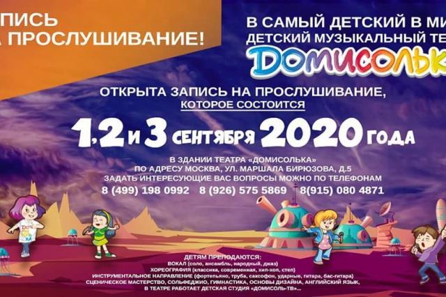 Запись на прослушивание в детский музыкальный театр «Домисолька»