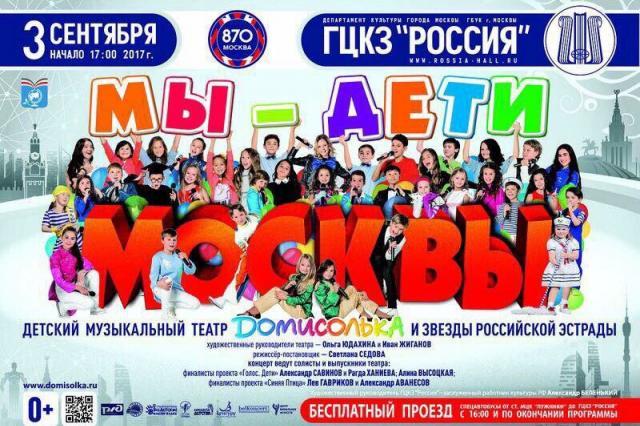«Мы - дети Москвы!»