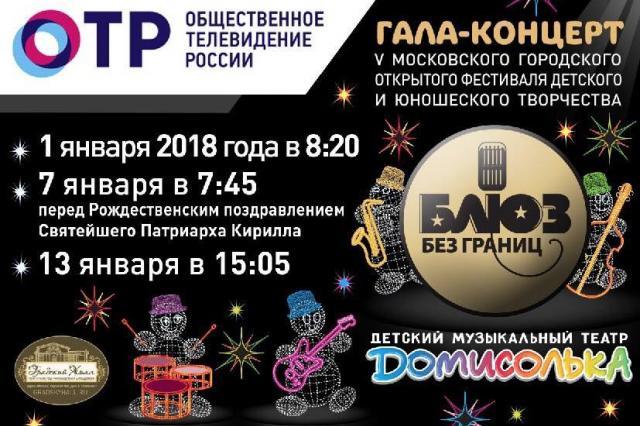 «Домисолька» в праздничном телеэфире на разных каналах страны!