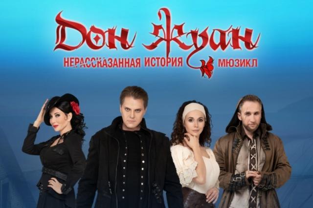 Дон Жуан запел в Сети