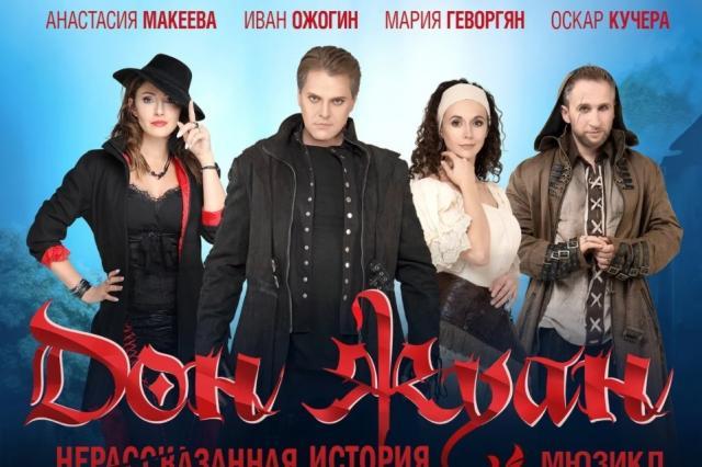Мюзикл «Дон Жуан. Нерассказанная история» вновь увидят в Москве и Санкт-Петербурге