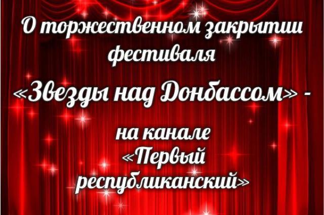"""Завершился литературный фестиваль """"Звезды над Донбассом"""""""