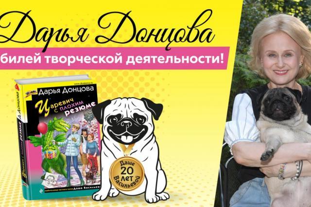 Дарья Донцова ответит на вопросы журналистов в честь двадцатилетия выхода ее первой книги