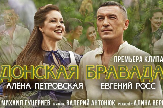 Алёна Петровская и Евгений Росс представили клип на песню «Донская бравада»