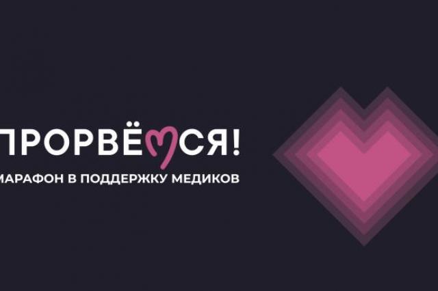 Телеканал «Дождь» проведет марафон-концерт «Прорвёмся!» в поддержку медиков