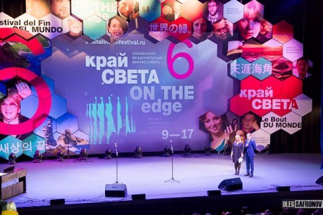 "В Южно-Сахалинске прошёл кинофестиваль ""Край света"""