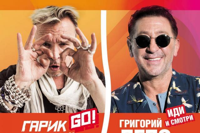 Григорий Лепс, Гарик Сукачев и другие: в парке «Яхрома» пройдет автофестиваль Drive Live