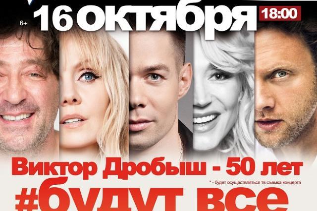 """Виктор Дробыш приглашает на юбилейный концерт  """"Виктор Дробыш - 50. #Будут все"""""""