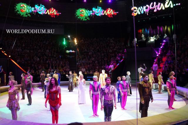 «Эмоции и...» Большого Московского цирка —чудесная радуга впечатлений