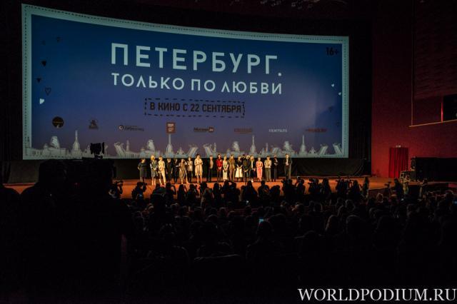 «Петербург. Только по любви» - премьера в Москве!
