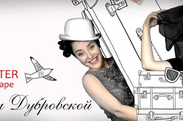 Анна Дубровская в премьере спектакля «Мистер Twister» на сцене Арт-кафе Вахтанговского театра