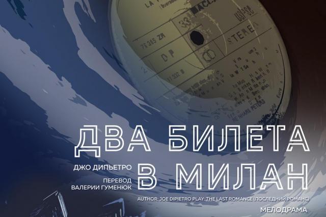 «Два билета в Милан» — премьера в Театре Армии