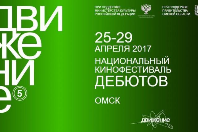 Юбилейный кинофестиваль «Движение» объявляет конкурс веб-сериалов