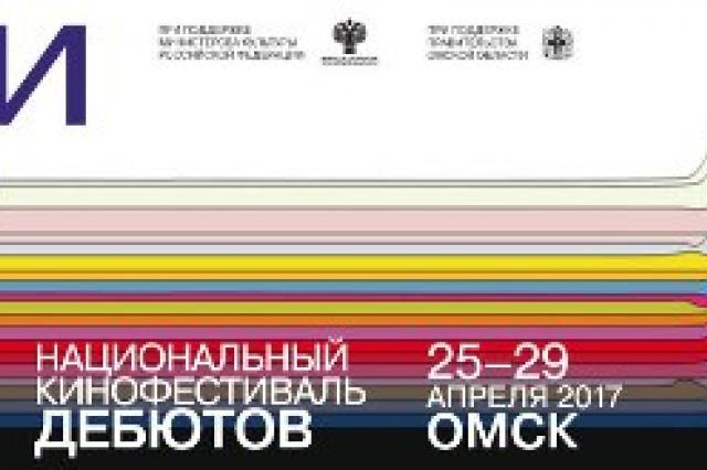 Объявлена конкурсная программа  V национального кинофестиваля дебютов «Движение»