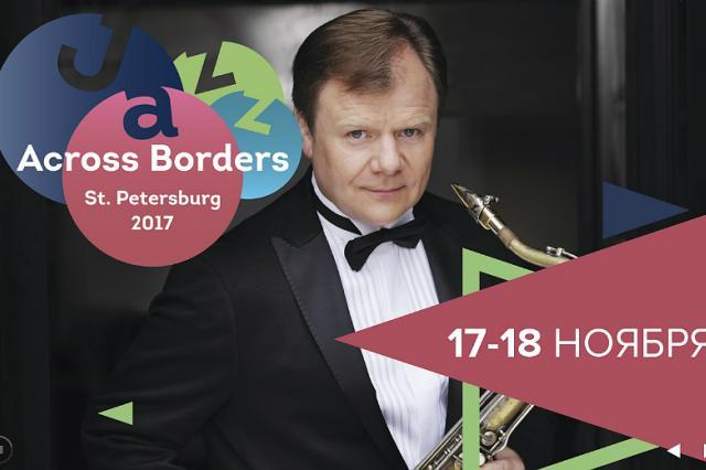 Итоги джазового форум- феста Jazz Across Borders