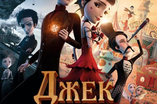 «Джек и механическое сердце» —  высокобюджетная анимация от компании Люка Бессона в прокате с 11 февраля!