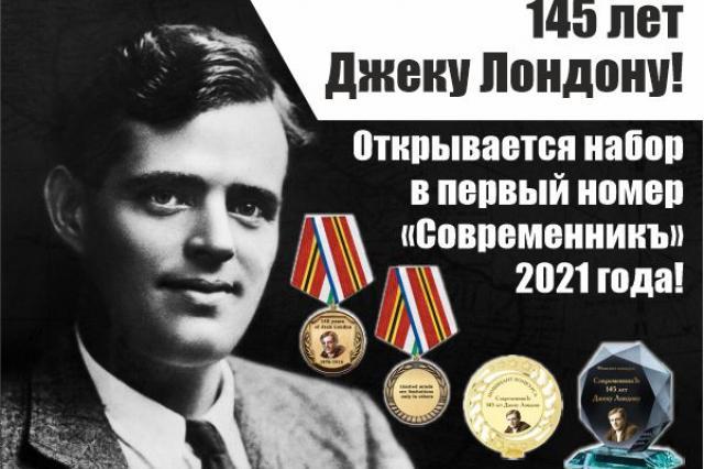 """Открыт набор в первый номер журнала """"Современникъ"""" 2021 года"""