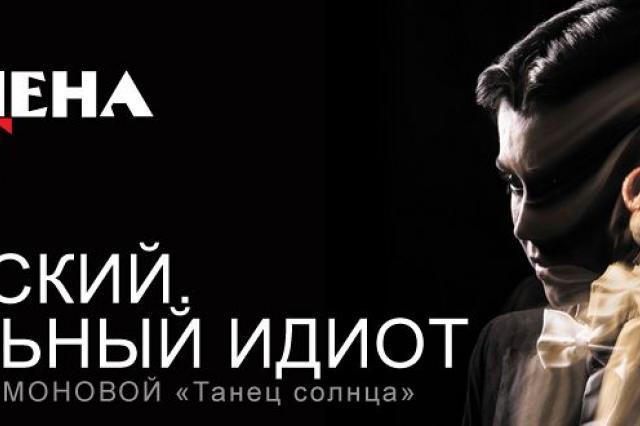 Премьера спектакля «Нижинский. Гениальный идиот» на Симоновской сцене Театра имени Вахтангова