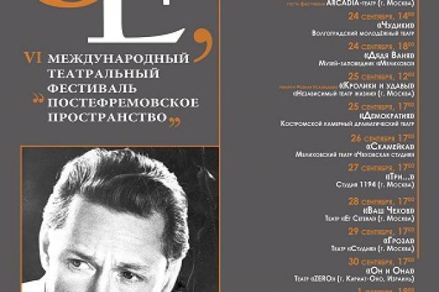 Закрытие VI международного театрального фестиваля «Постефремовское пространство»