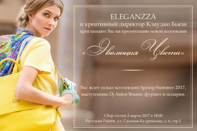 Модный Дом ELEGANZZA покажет новую коллекцию итальянских аксессуаров сезона Весна-Лето 2017