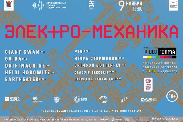XIV Международный музыкальный фестиваль Электро-механика