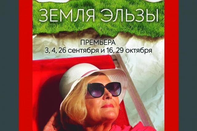 35-пятый юбилейный театральный сезон театр на Перовской откроет премьерой спектакля «Земля Эльзы»