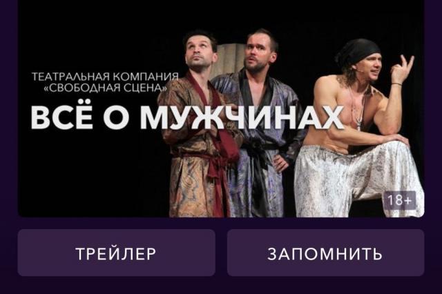 Максим Аверин, Виктор Добронравов и  Дмитрий Жойдик в спектакле «Всё о мужчинах» на okko.tv