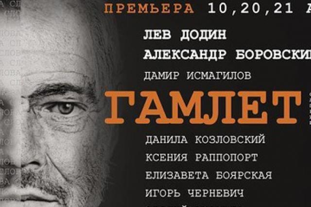 Козловский и Боярская сыграют Гамлета и Офелию в спектакле «Гамлет» Льва Додина