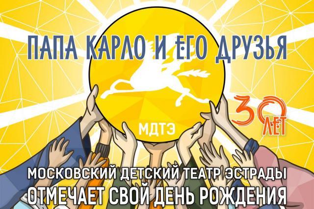 Москва отметит день рождения Московского детского театра эстрады