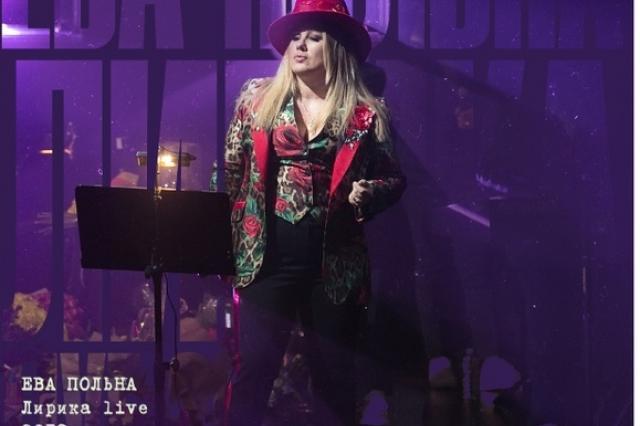 Ева Польна представляет Live версию концерта «Лирика live Vegas City Hall 2019»