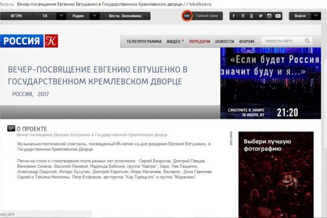 Вечер-посвящение Евгению Евтушенко в Государственном Кремлевском дворце