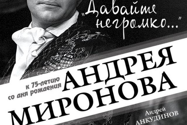 В Доме актера состоится концерт к 75-летию Андрея Миронова