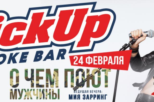 """О чем поют мужчины / концерт """"Эмма М"""" - 24 февраля"""