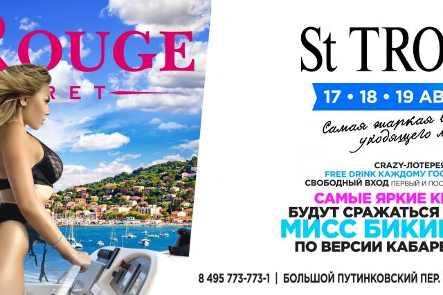 Вечеринка St TROPEZ в кабаре Le Rouge!
